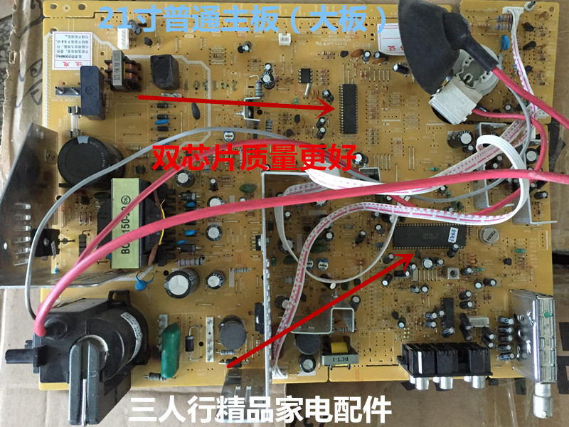Color TV motherboard Jinke Sanyo 14 inch -21 inch TV universal universal  repair motherboard original Toshiba chip