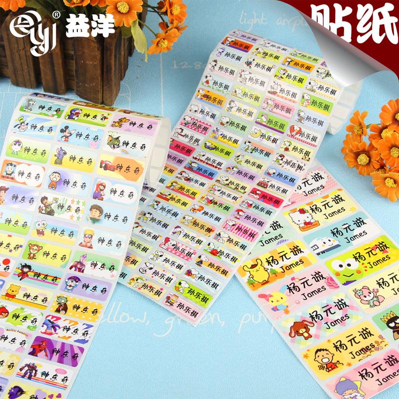 儿童卡通防水名字贴纸100张优惠券3元天猫店铺包邮