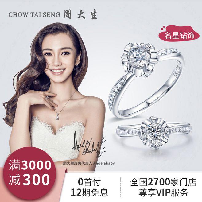 周大生鉆戒女正品專柜50分1克拉750求婚結婚定制18K白金鉆石戒指
