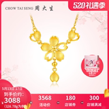 Chow Tai Sang Genuine Gold Necklace Female Pendant Pure Gold 999 Cherry Blossom Set Flower Yang Series Light Marriage Wedding Set