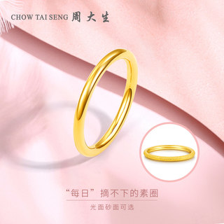 Chow Tai Seng Gold ring Sansei III female models prime gold ring tail ring aperture ring genuine 3D hard gold ring element
