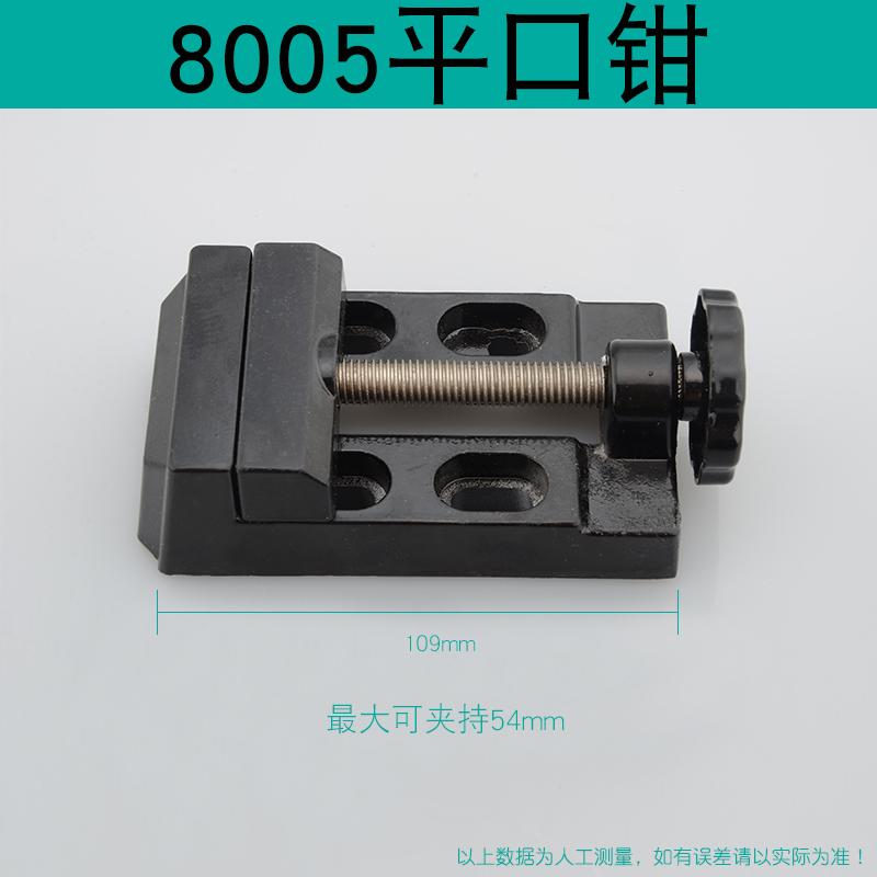 Плоскогубцы 8005