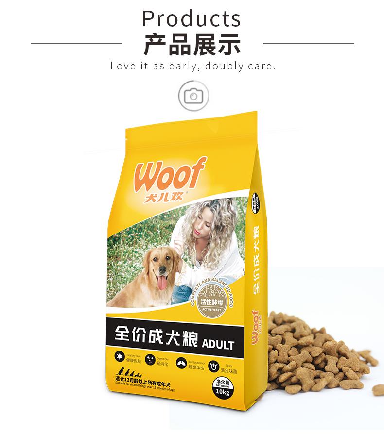 爱倍狗食犬儿欢成犬大中大小型犬通用型狗食华东宠物包邮详细照片