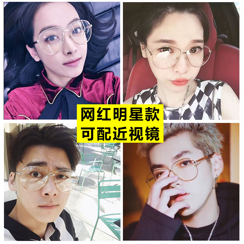 13c2614094 USD 26.97  Net red super large round face retro glasses frame Korean ...