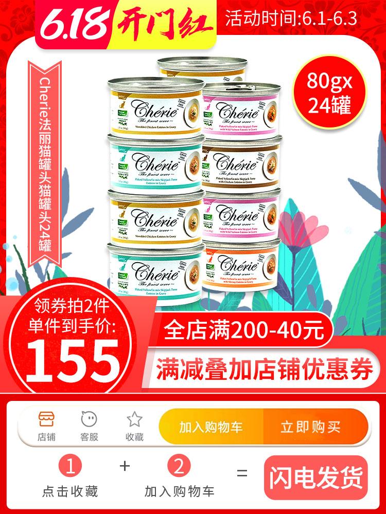 Thái Lan nhập khẩu nguyên bản Cherie Fali mèo đóng hộp súp nhỏ mèo ăn nhẹ thức ăn ướt mèo nồi súp nồi 80gx24 có thể - Đồ ăn nhẹ cho mèo
