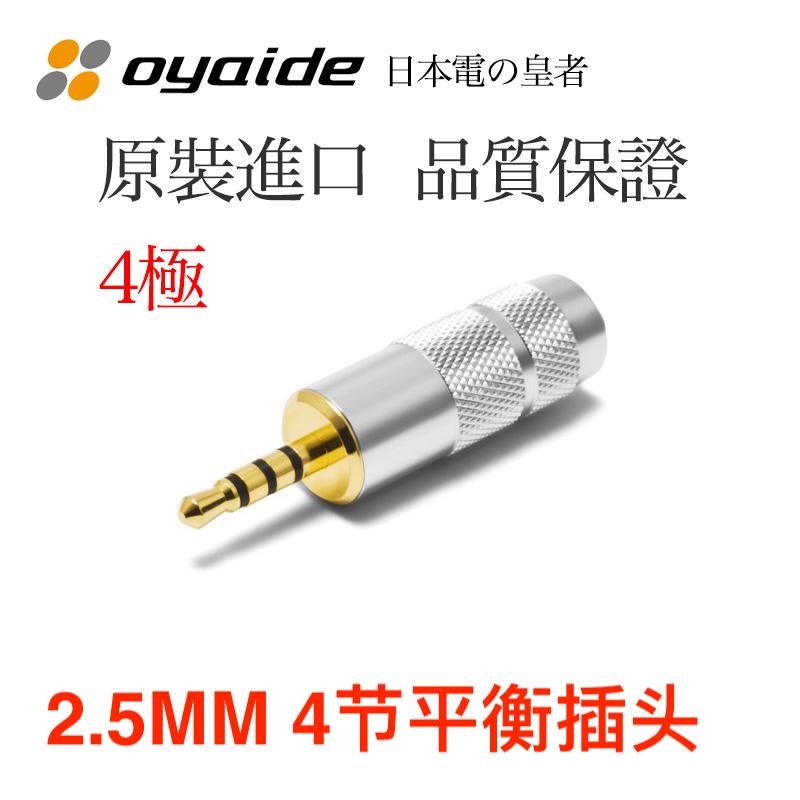 日本原装进口Oyaide欧亚德2.5MM4极适用插头平衡艾利和等