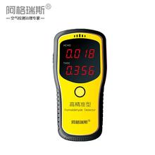 阿格瑞斯甲醛檢測儀送干電池2節