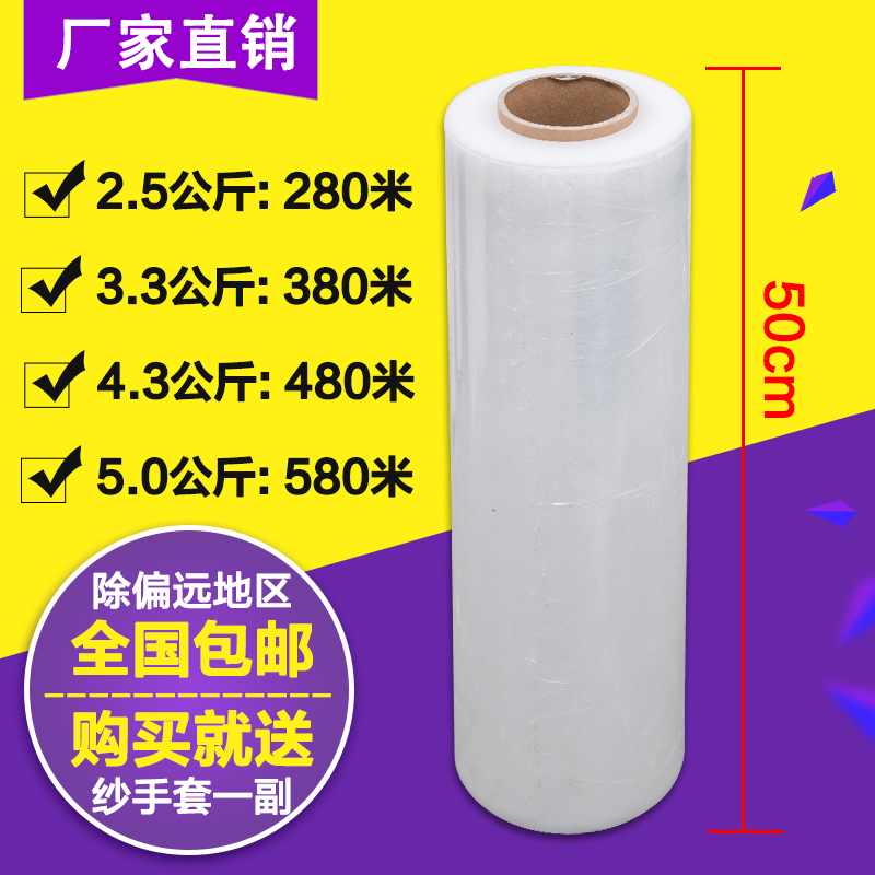 PE Winding Film 50cm Wide Drawing Film Small Paper Tube Industrial  Packaging Film Large Roll Packaging Film Fresh-keeping Film Plastic Film