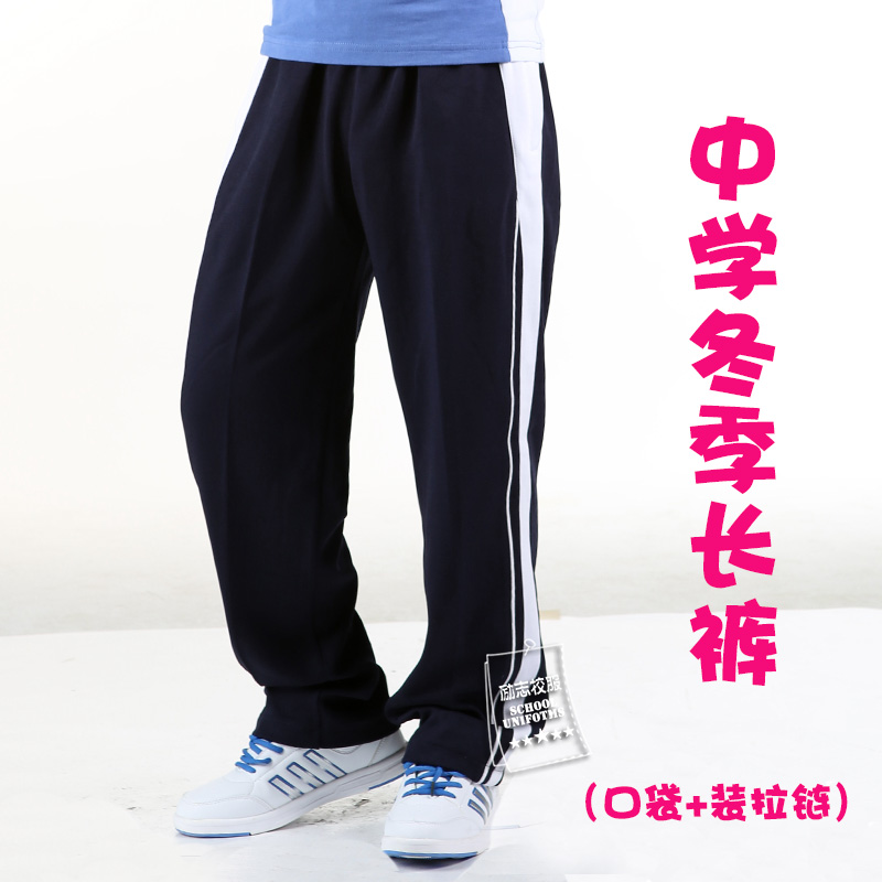Цвет: Зимние брюки(карманы+молния)