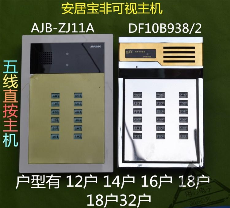 安居宝楼宇对讲 DF10B-938/2直按非可视单元门口机AJB-ZJ11A主机