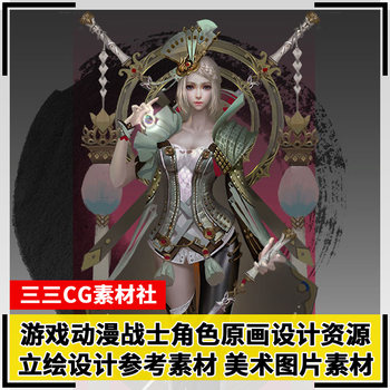 Anime warrior character of the original painting game design resources stand painted original reference material CG illustrator artwork