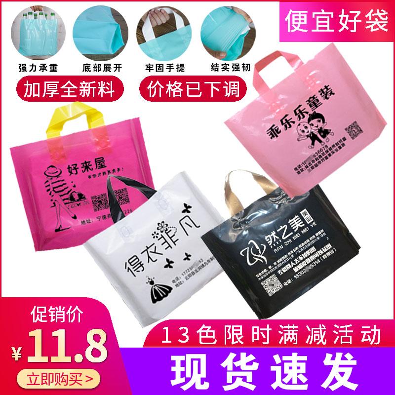 服装店袋子订做塑料袋男女服装礼品袋定制包装袋手提袋购物袋定做