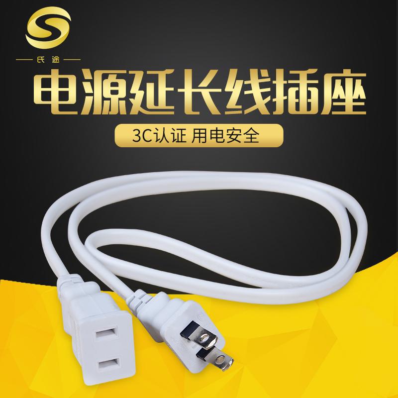 二芯电源延长线插座家用大功率两脚插头插线板插排风扇连接线两插