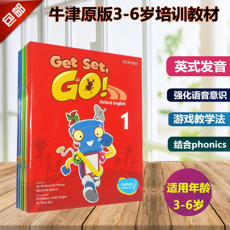 Oxford 3-6 children English textbook get set go 1 2 3 4 5 6 point reading  version of the foreign language book