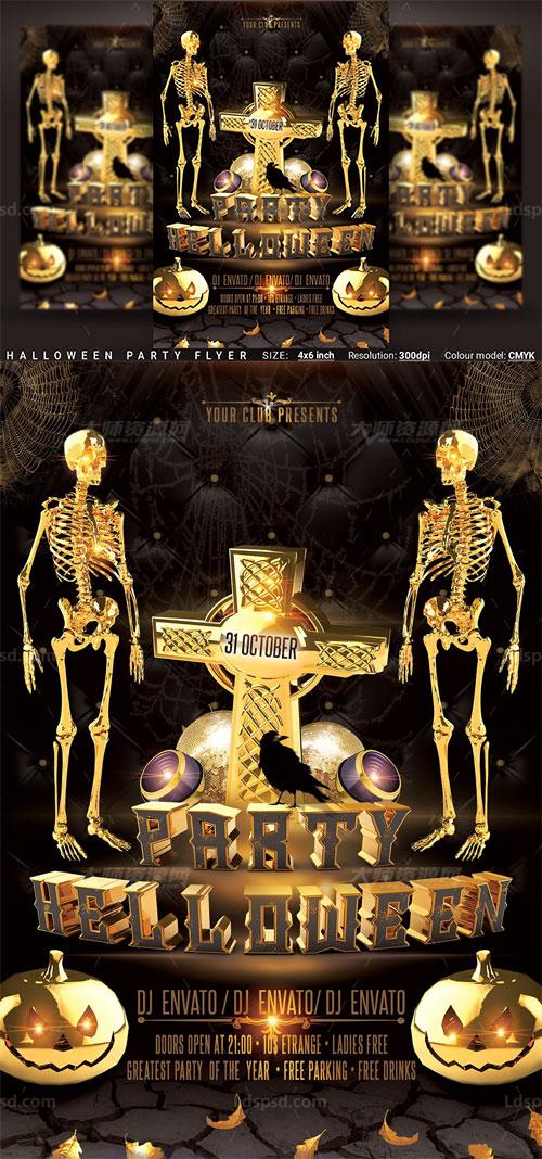 万圣节海报传单PSD模板:Halloween Party Flyer