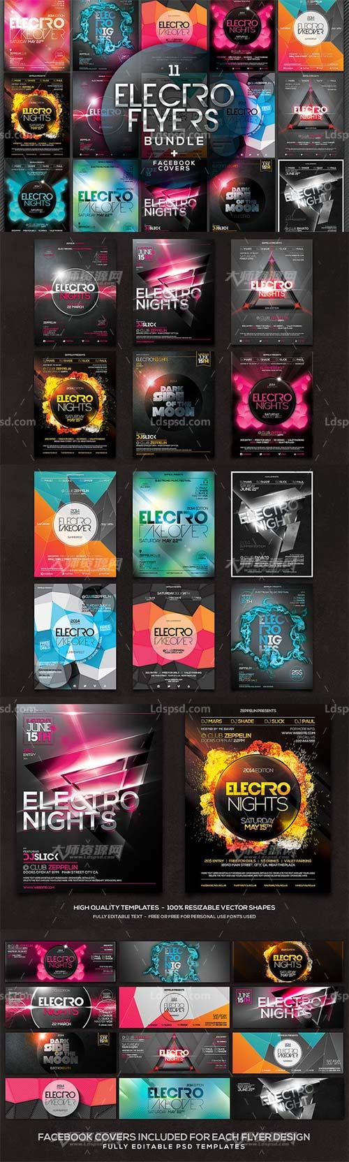 Electro Flyers Bundle + FB Covers,11组既个性又艺术的海报/传单模板