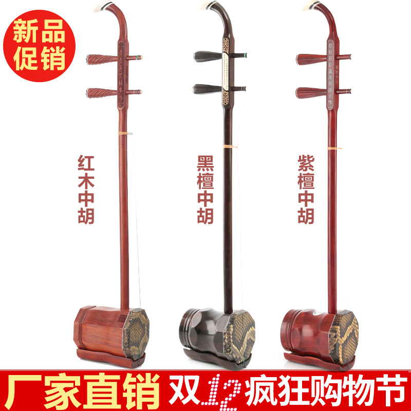Прямая игра с завода черный Тан Чжунху Музыкальный инструмент Альто Эрху красный Му Чжунху профессионально играет в сандаловом духе красного дерева