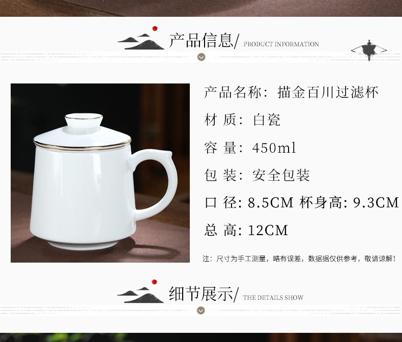 Jingdezhen ceramic cups with filtered the see colour white tea cup separation of tea cups with cover the custom office