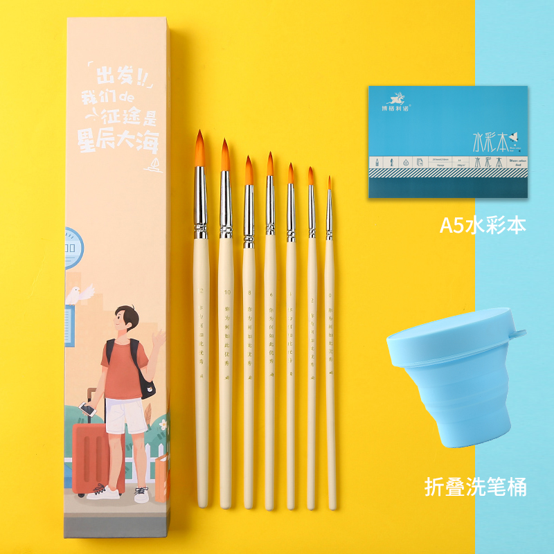 Yellow Journey [7 Gift Boxed Watercolor Pens] Send Watercolors + Cups