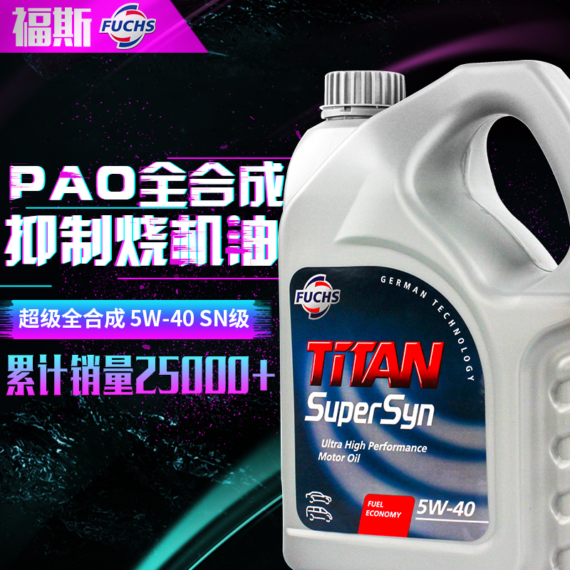 Foss FUCHS Titan Super Full synthetic 5W-40SN4L automotive lubricants  engine oil official license