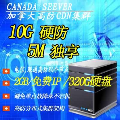 加拿大高防服务器