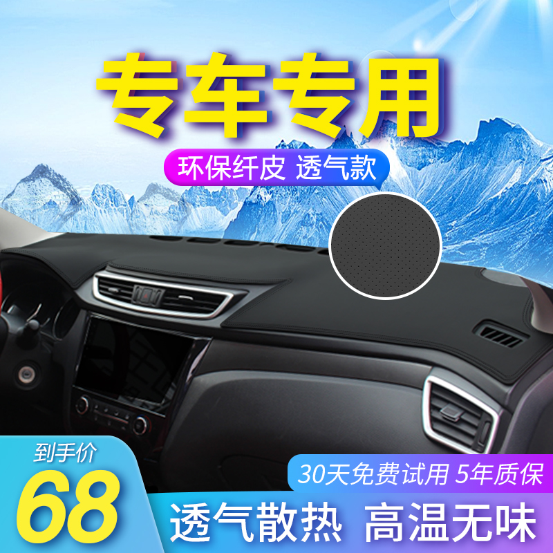 Automotive supplies car interior decoration special work shading shading instrument panel center console light sunscreen mat