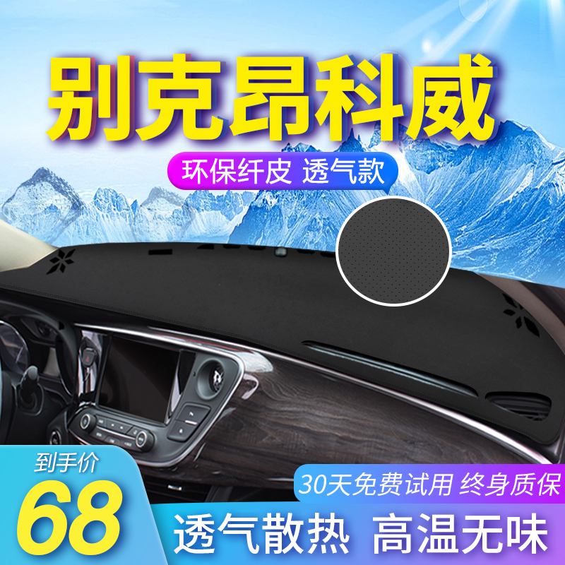 Dedicated to the Buick onkowei Sun pad sunshade interior decoration shading work instrument center console light pad