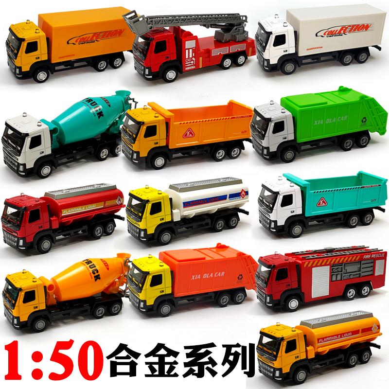 儿童男孩玩具合金仿真消防车卡车货车工程车套装小汽车模型各类车