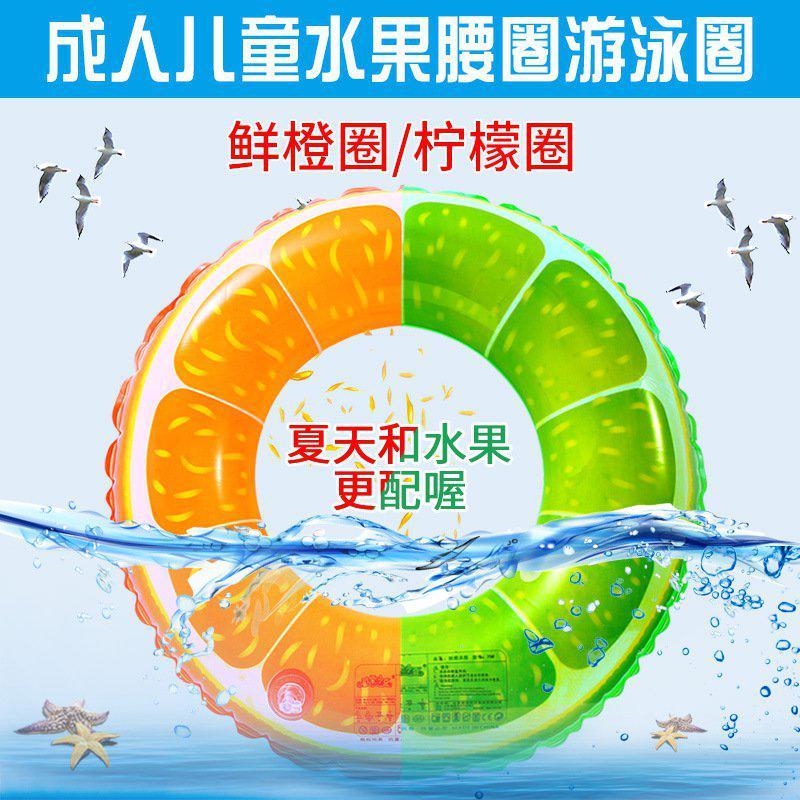 Túi khí đôi tươi mát vòng trái cây trẻ em người lớn trẻ em bơi vòng chịu lực dày hồ bơi nước biển 2019 - Cao su nổi