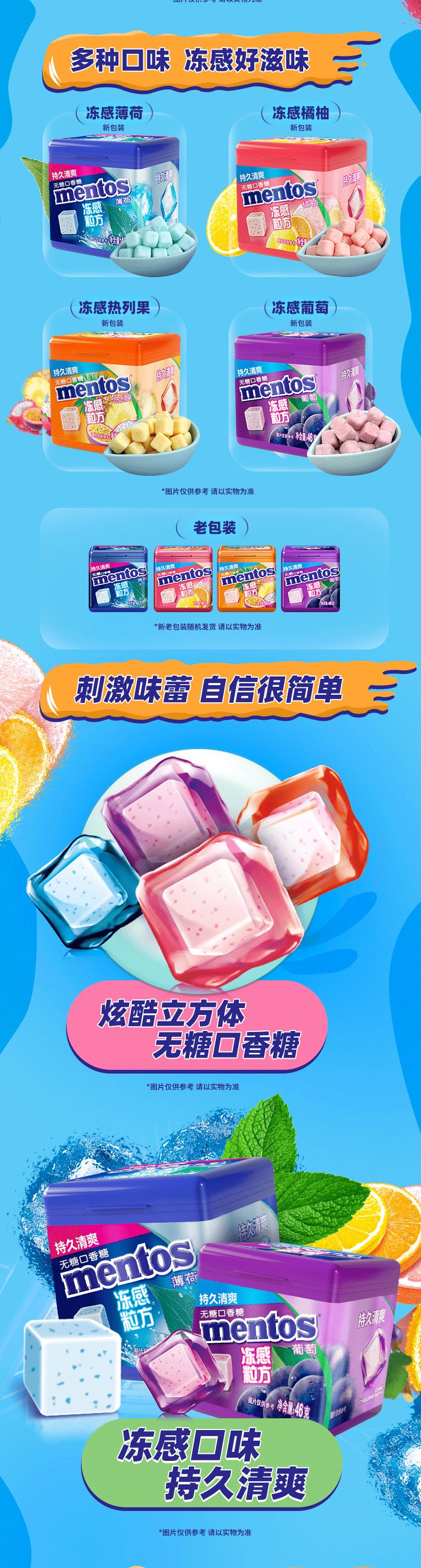 曼妥思冻感粒方无糖口香糖盒装强劲薄荷糖提神清新口气清凉软糖详细照片