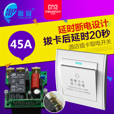 Win crown white low-frequency induction identification switch 45A hotel hotel card plug-in switch induction and electrical appliances