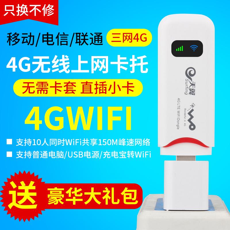 Di động Unicom Telecom 4G không dây thẻ Internet khay wifi định tuyến thiết bị 3 Gam máy tính xách tay thiết bị đầu cuối thẻ Internet