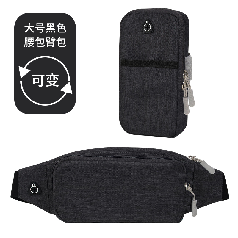 Large black (waist arm pack two in one)