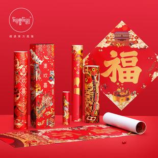 【有礼有节】集欢喜春节对联大礼包