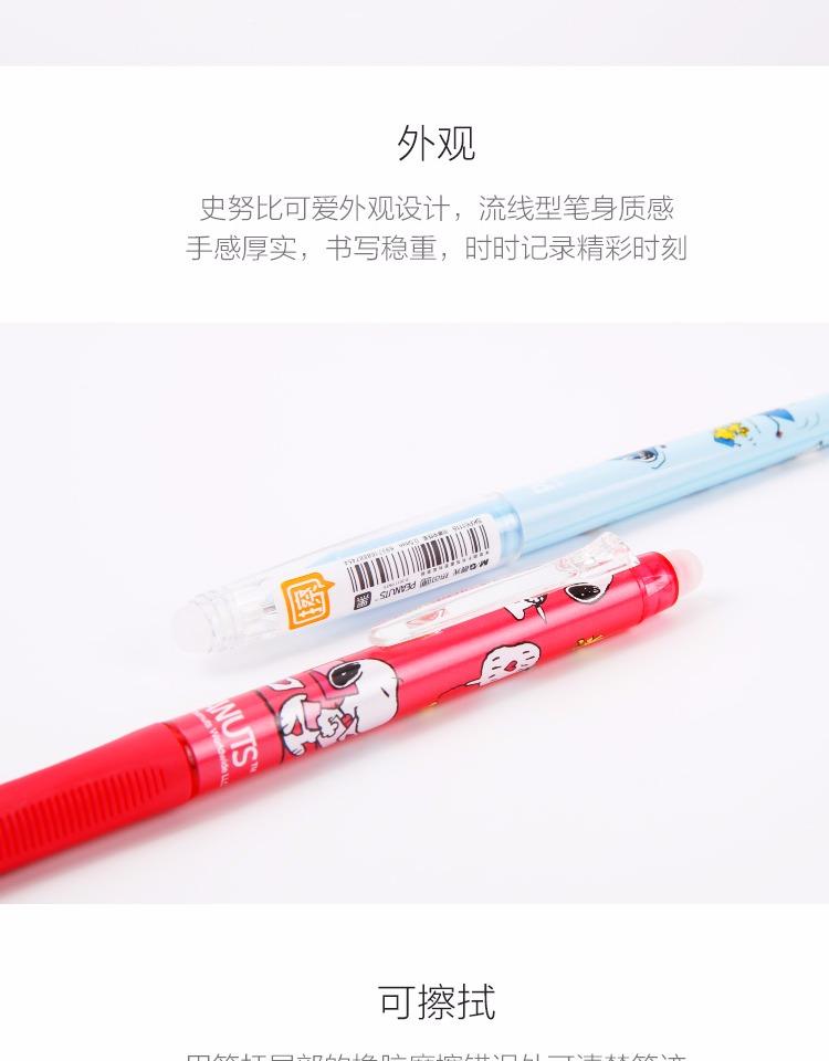 晨光文具学生热可擦0.5中性笔史努比水笔12支黑/晶蓝SKPH3206 0.5