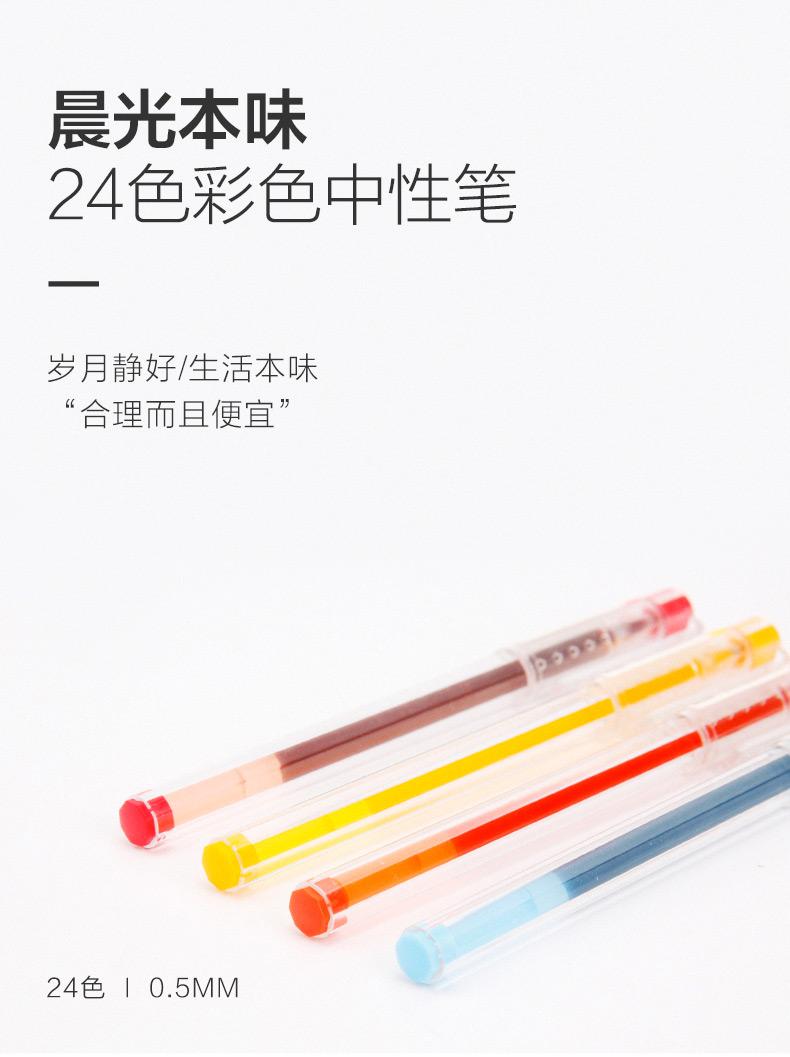 晨光文具学生填色彩色中性笔本味二十四色彩笔水笔AGPA9206 0.5