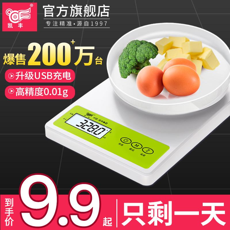 Высокая Прецизионная шкала для электронной шкалы 0,01 прецизионные весы электронные весы бытовые мелкие гранулы для пищевых продуктов для выпечки