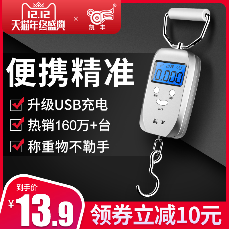 Kaifeng mini weighing electronic weighing portable scale 50kg portable high-precision household express said small scale spring scale