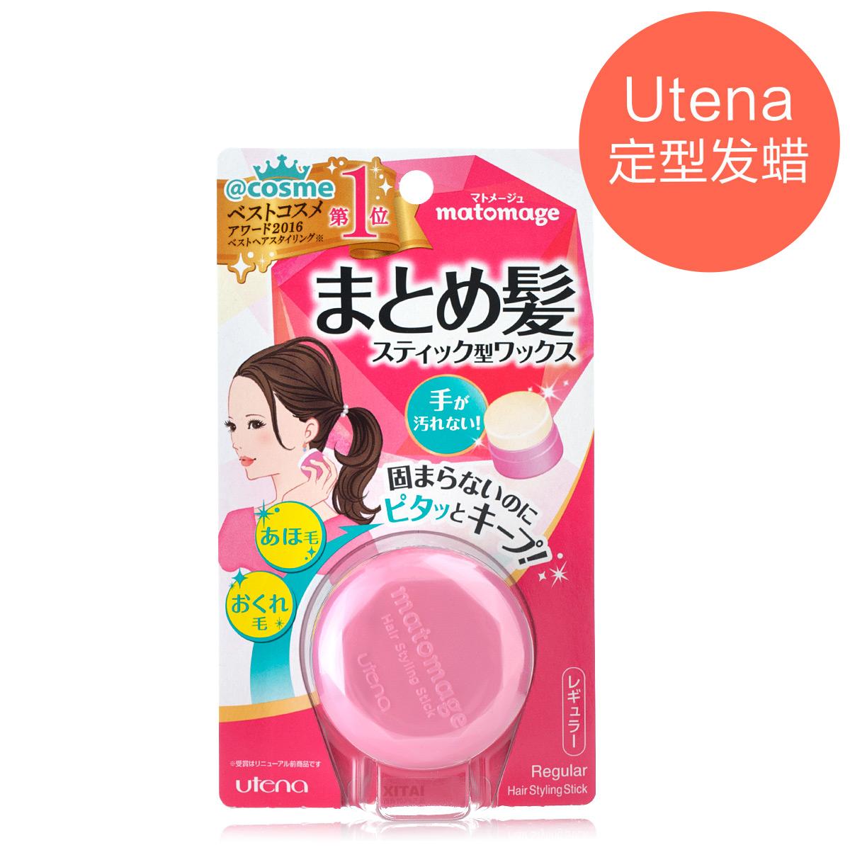 Japan You Tianlan Utena Hair Styling Cream Hair Wax Broken Hair