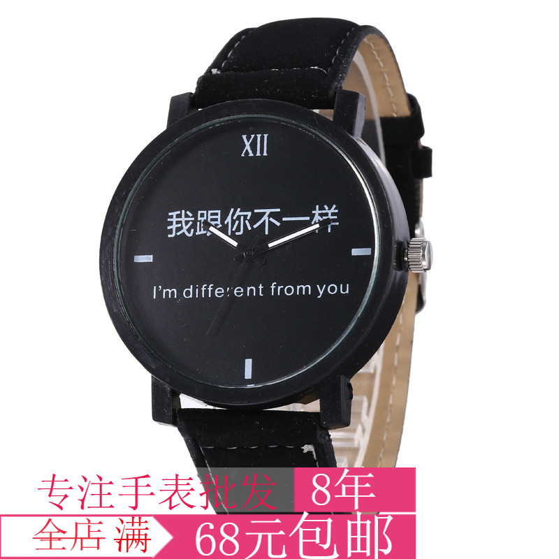 2019 burst Korean version of the black and white original sand belt men and women watch personality fashion text control student quartz watch