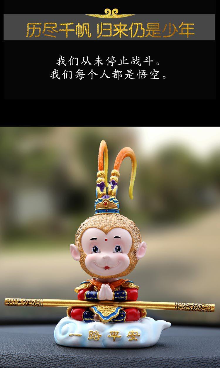 创意可爱齐天大圣公仔孙悟空平安猴汽车摆件摇头车载车内装饰用品详细照片