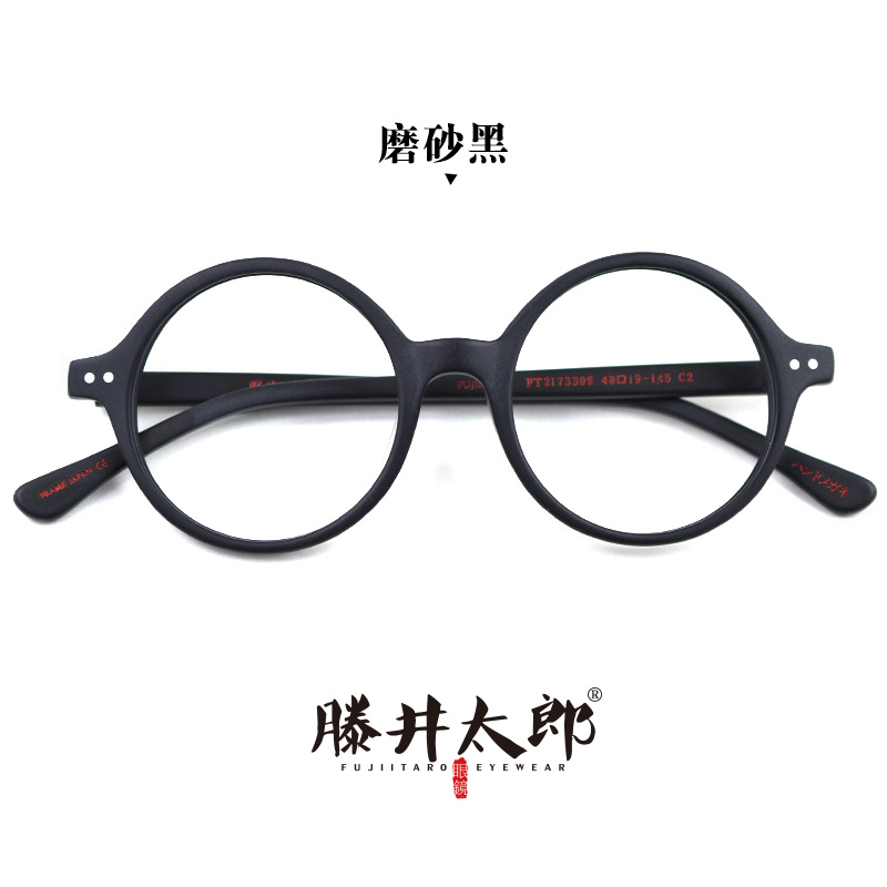 Fujii Taro retro round glasses frame large round frosted black ...