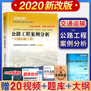 The new 2020 official Ministry of State registered supervision engineers supervise the country Note 2020 textbook, director of the construction project case studies Transportation engineering consultant specializing in national training exam books new textbooks