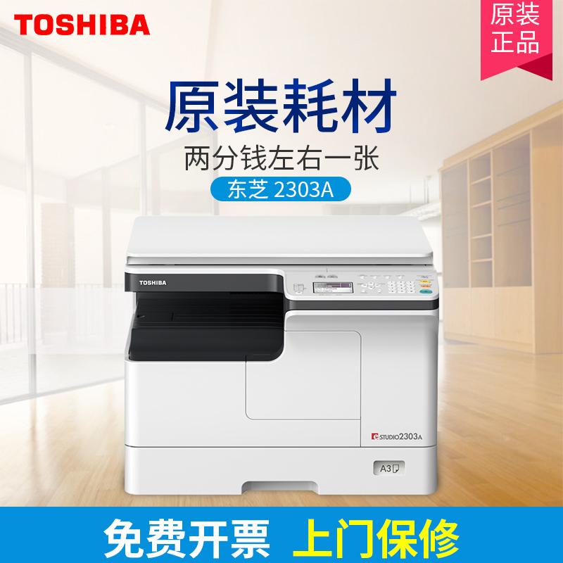 东芝2303A黑白复印机打印机 A3/a4激光打印彩色扫描多功能一体机数码复合机