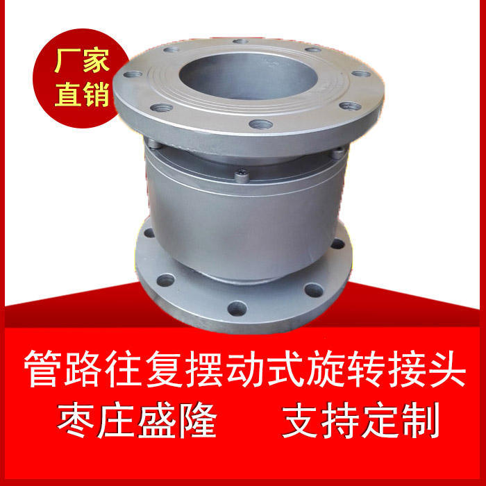 High pressure through swivel Joint Water flange DN1 2 inch 3 inch 4 inch 5  inch 6 inch 8 inch hydraulic universal joint