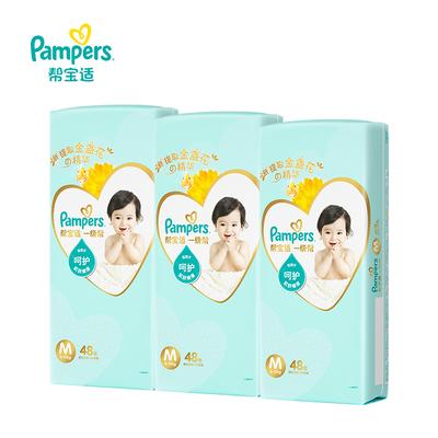 【预售抢先定】帮宝适一级帮纸尿裤M144婴儿宝宝尿不湿轻薄透气