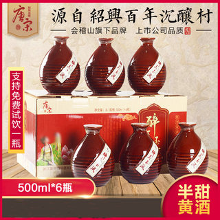 Shaoxing rice wine Chen Tang and Song porcelain vase mounted semi-sweet FCL shipping special type of rice specialty 500ml * 6
