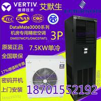 Ай тихий сырье точный кондиционер 7.5kw один холодный кондиционер машинально дом кондиционер DME07MCP5 стоять кабинет кондиционер доставка качественной продукции включена