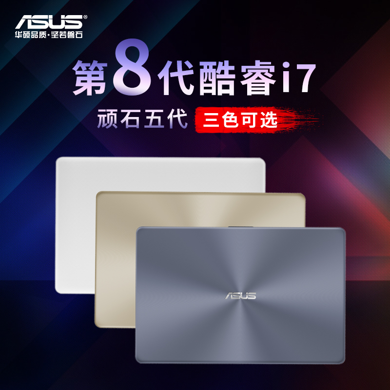 Asus/ASUS stone-ASUS stone 5 generation FL8000UN8550 laptop computer portable laptop 15.6-inch eight-generation i7 student office game 4G alone