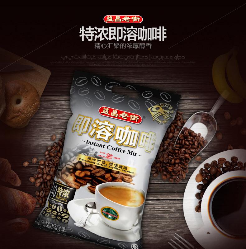 马来西亚进口 益昌老街 2+1 特浓即溶咖啡 800g 天猫yabovip2018.com折后¥19.9包邮(¥34.9-15)